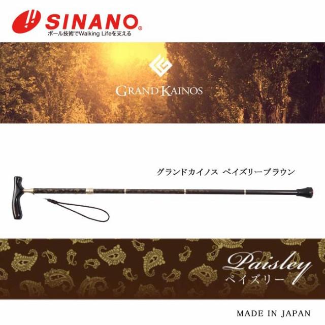 杖 ステッキ 折りたたみ おしゃれ 紳士 日本製 メンズ 持ち運び楽々 ペイズリー柄
