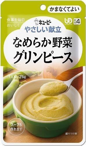 【キューピー】やさしい献立 なめらか野菜 グリンピース 75g【介護食】【栄養補助】【区分4:かまなくてよい】