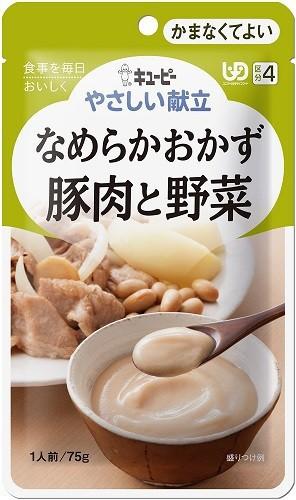 【キューピー】やさしい献立 なめらかおかず 豚肉と野菜 75g【介護食】【栄養補助】【区分4:かまなくてよい】