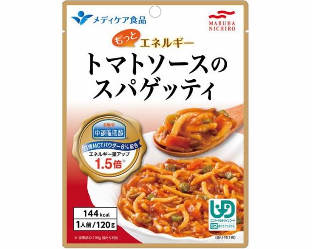 【マルハニチロ食品 】マルハニチロのもっとエネルギー トマトソースのスパゲッティ 120g【介護食】【流動食】【栄養補助】【レトルト