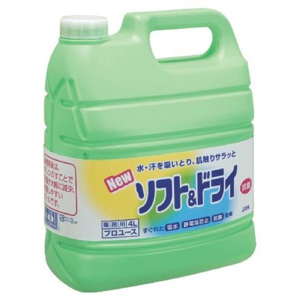 ライオンハイジーン ソフト&ドライ 4L【業務用】【柔軟剤】【柔軟仕上げ剤】【ふんわり】