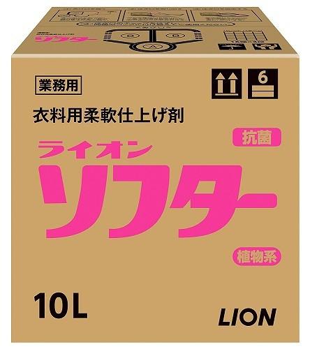 【送料無料】ライオンハイジーン ソフター10L 【業務用】【柔軟剤】【柔軟仕上げ剤】【ふんわり】