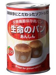 【賞味期限5年】生命のパン あんしん 1缶