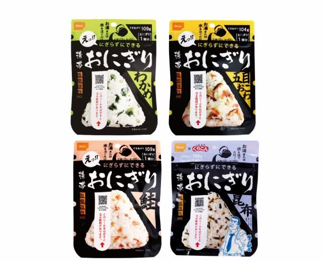 【5年保存】尾西の携帯おにぎり 「4種類セット」 保存食 非常食