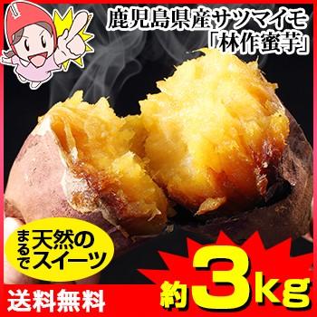 まるで天然のスイーツ 鹿児島県産サツマイモ「蜜芋」約3kg