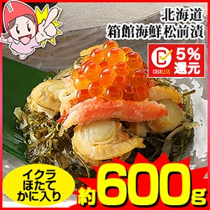北海道 箱館海鮮松前漬 約600g(約150g×4袋)