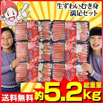 生ずわい蟹「かにしゃぶ」むき身満足セット 4kg超<総重量約5.2kg>【送料無料】【2kg超×2セットより3 800円お得】 /かに 蟹 ずわいが