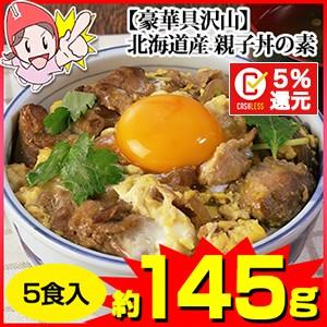 【豪華具沢山】北海道産 親子丼の素 (5食入)