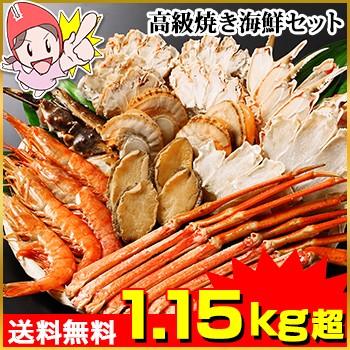 高級焼き海鮮セット 1.15kg超