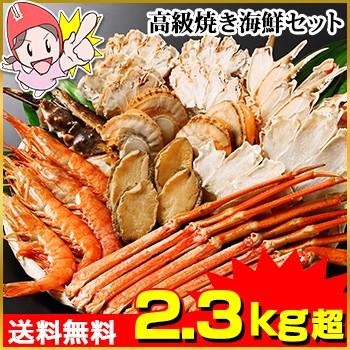 高級焼き海鮮セット 2.3kg超