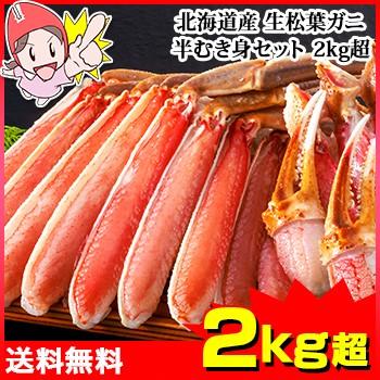 かに 蟹 ずわいがに 松葉がに ◆ 【北海道産】生北海松葉がに半むき身セット2kg超<総重量約2.6kg>【送料無料】 / 生ずわいがに 国産