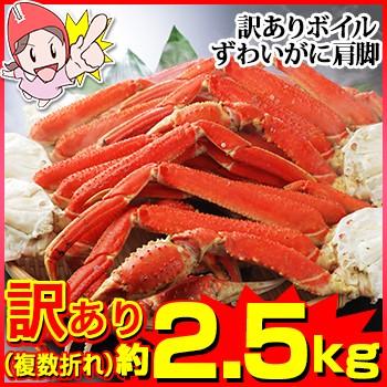 かに 蟹 ずわいがに ボイルずわいがに ◆ 訳あり大型4Lボイルずわい肩脚(約2.5kg)【送料無料】 / 肩 脚 爪 殻付き ボイル済み 調理済