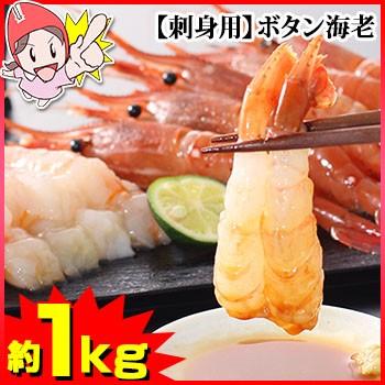 海老 エビ えび ◆ 刺身用 ボタンエビ 約1kg(約40尾)/ おすすめ ギフト 贈答 お歳暮