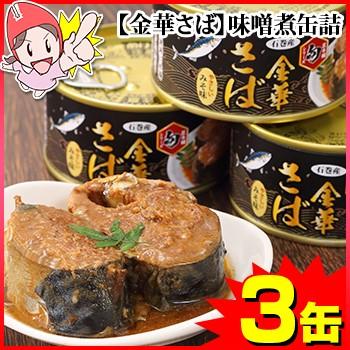 金華さば味噌煮缶詰170g×3缶