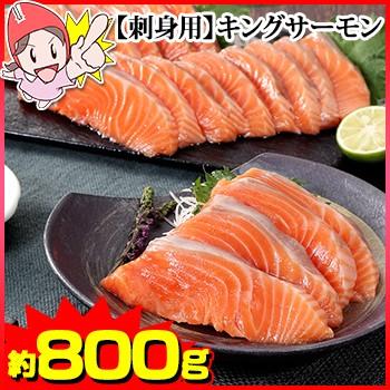 鮭の王様 キングサーモンお刺身用800g