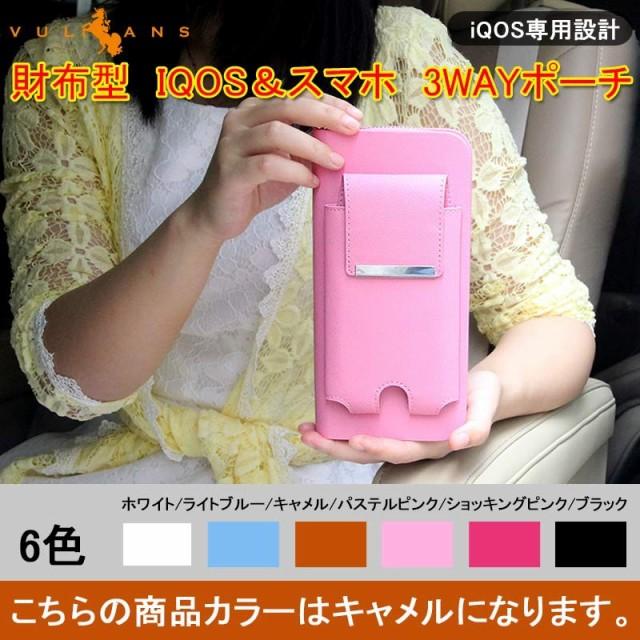 財布型 IQOS&スマホ 3WAYポーチ アイコスケース キャメル1134
