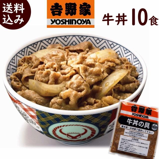 吉野家【牛丼の具】135g×10袋 冷凍