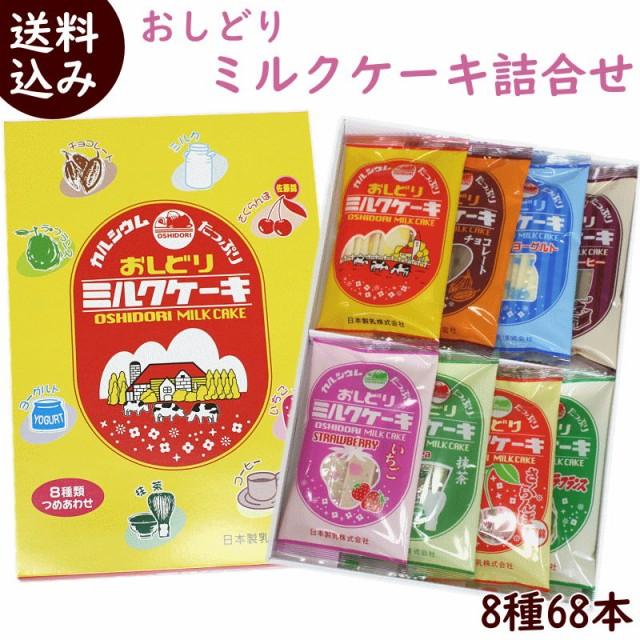 日本製乳 おしどりミルクケーキ 8種詰合せ 計68本入×1箱 (ミルク:1袋(9本)チョコレート:1袋(9本)ヨーグルト:1袋(9本)コーヒー:1袋(
