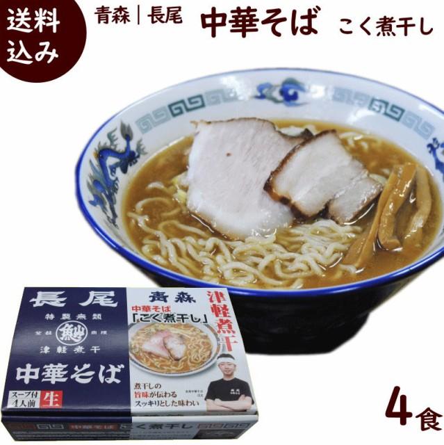 ラーメン 青森 長尾「中華そば」こく煮干し 4食入(1箱 生麺110g×4袋、添付調味料 54g×4袋)
