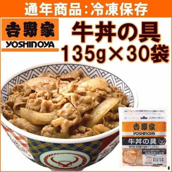 【送料無料】吉野家【牛丼の具】135g×30袋 冷凍