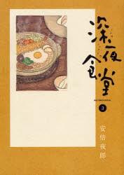 【新品】【本】深夜食堂 3 安倍夜郎/著