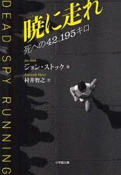 【新品】【本】暁に走れ 死への42.195キロ ジョン・ストック/著 村井智之/訳
