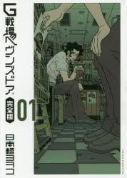【新品】【本】G戦場ヘヴンズドア 完全版 01 日本橋ヨヲコ/著