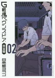 【新品】【本】G戦場ヘヴンズドア 完全版 02 日本橋ヨヲコ/著