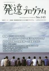 【新品】【本】発達プログラム No.143 〈特集〉知りたい!思春期・青年期大人になってからの生活とかかわり方 コロロ発達療育センター