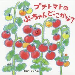 【新品】【本】プチトマトのぷーちゃんどーこかな? おおいじゅんこ/さく・え