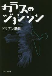 【新品】【本】カラスのジョンソン ドリアン助川/〔著〕