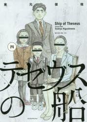 【新品】【本】テセウスの船 4 東元俊哉/著