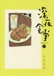 【新品】【本】深夜食堂 21 安倍夜郎/著