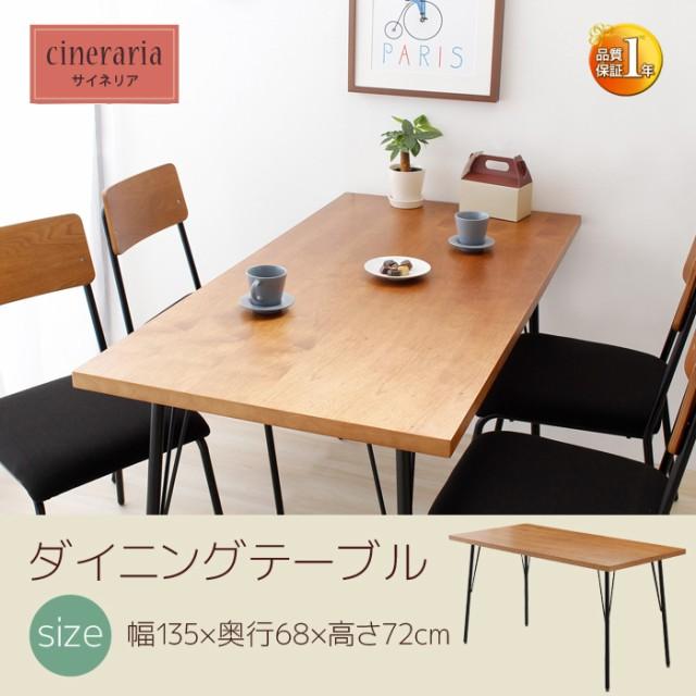 ダイニングテーブル 激安テーブル 通販価格比較 価格com
