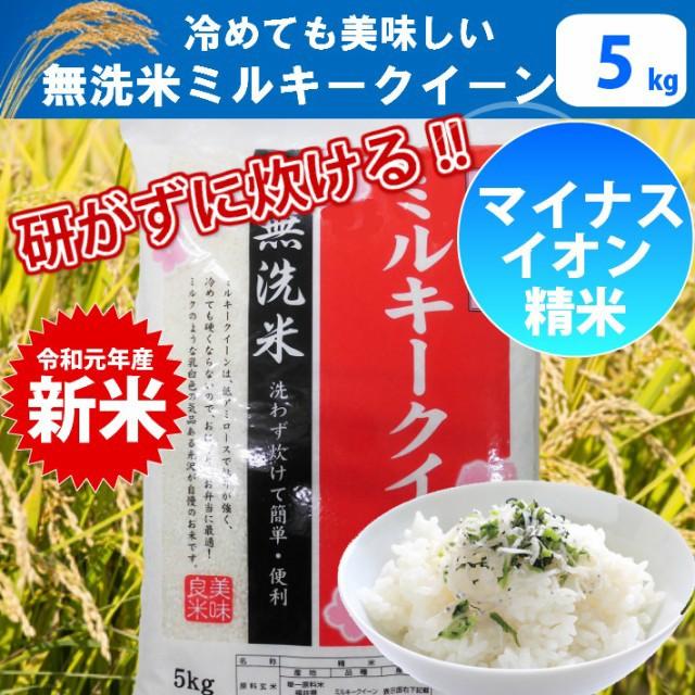 【令和元年産 新米】100%国内産 ミルキークイーン無洗米 5kg 送料無料!!(北海道、沖縄、離島は別途700円かかります。)