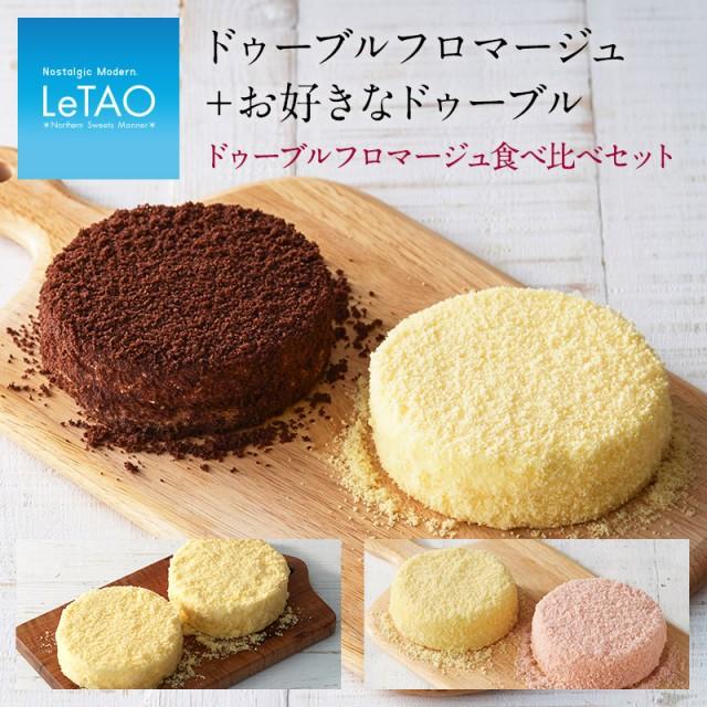 チーズ ケーキ 2種類 バレンタイン チョコ ケーキ 送料無料 北海道 取り寄せ ルタオ [ドゥーブルフロマージュ(4号) 食べ比べセット]