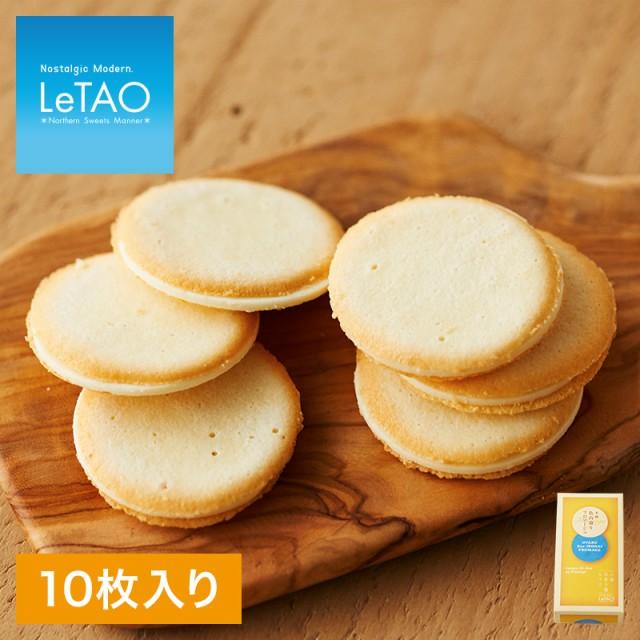 チーズ クッキー ラングドシャ バレンタイン ギフト 北海道 お取り寄せ お返し 内祝い ルタオ [小樽色内通り フロマージュ 10枚入 個包装