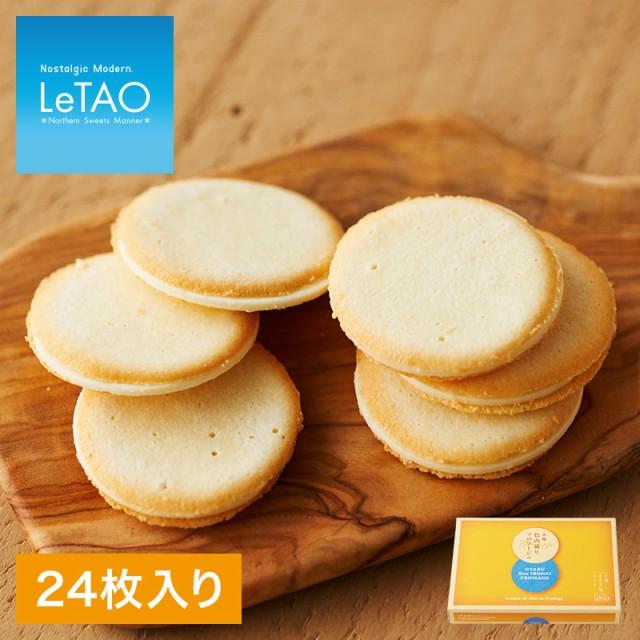 チーズ クッキー ラングドシャ バレンタイン ギフト 北海道 お取り寄せ お返し 内祝い ルタオ [小樽色内通り フロマージュ 24枚入 個包装