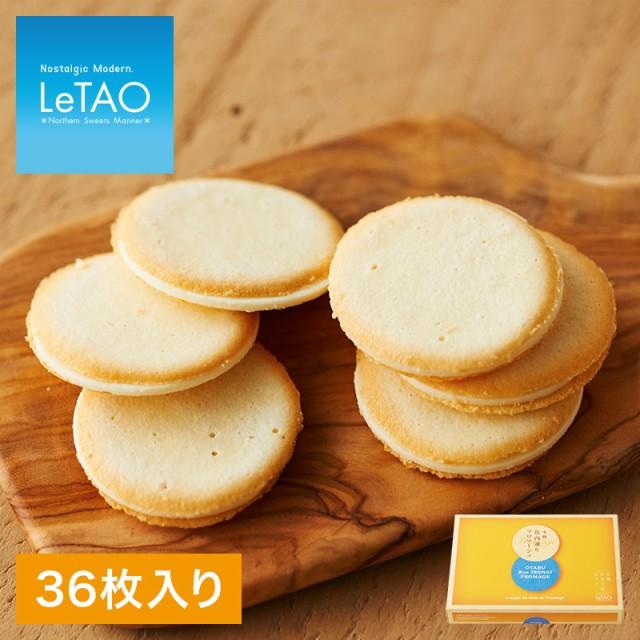 チーズ クッキー バレンタイン ギフト 北海道 取り寄せ ルタオ [小樽色内通り フロマージュ 36枚入 個包装] 内祝い お返し