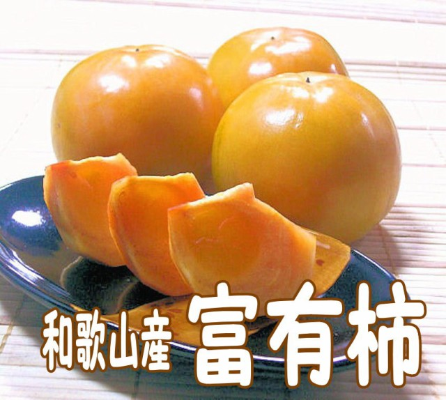 【送料無料】和歌山産 柿の王様 富有柿 M/Lサイズ 8〜9個【お試し用です】