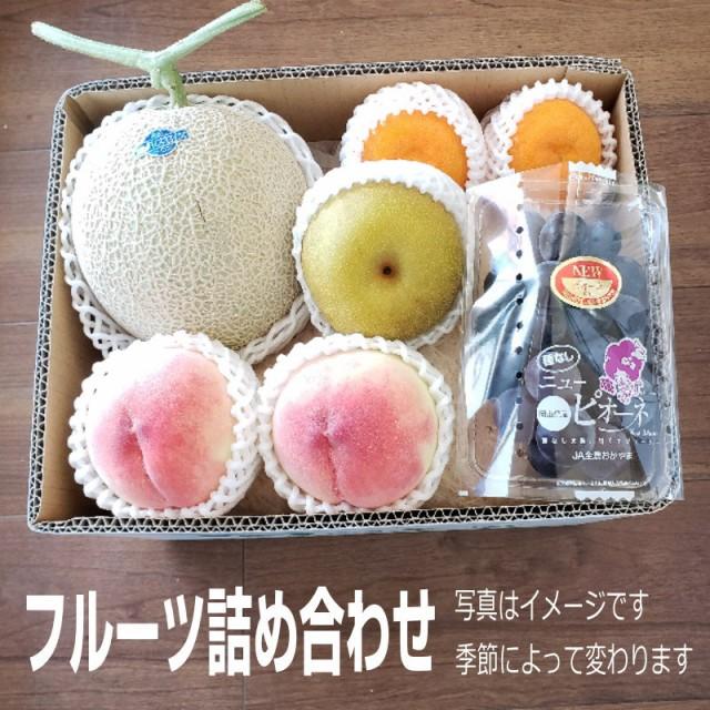 【送料無料】旬のフルーツセット/フルーツ詰め合わせ/うれしい福袋5980