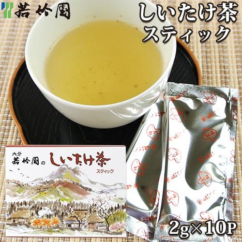 5%還元 【●お取り寄せ】若竹園 大分県特産 しいたけ茶スティック 20g(2g×10包入) 粉末飲料 調味料 椎茸出汁 お湯に溶かすだけ お手軽