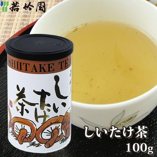 5%還元 【●お取り寄せ】若竹園 大分県特産 しいたけ茶 100g(20g×5袋) 粉末飲料 調味料 椎茸出汁 お湯に溶かすだけ お手軽