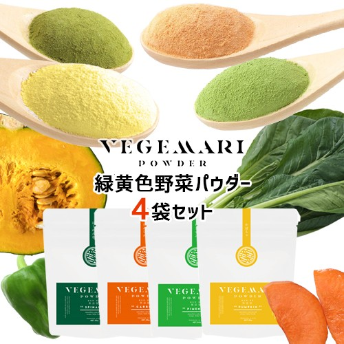 【●お取り寄せ】VEGIMARI(ベジマリ) 無添加 野菜パウダー 50g×5袋セット (かぼちゃ/にんじん/ピーマン/ほうれん草) 村ネットワーク ゆ