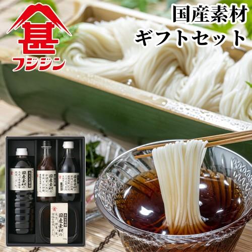 【●お取り寄せ】富士甚醤油 フジジン 国産素材ギフトセット (しょうゆ、味噌、つゆ、ポン酢)【送料無料】