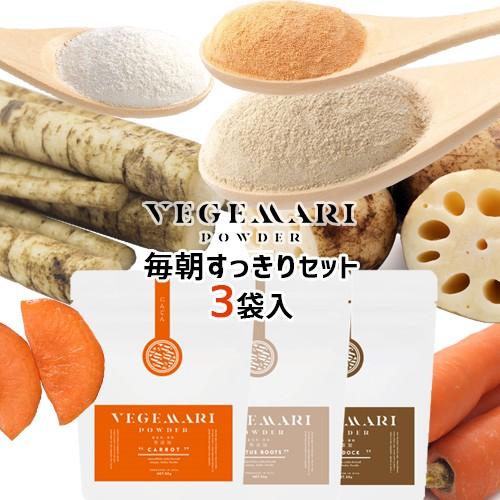 5%還元 VEGIMARI(ベジマリ) 無添加 毎朝すっきり根菜パウダー 50g×3袋セット (にんじん/れんこん/ごぼう) 村ネットワーク ゆうパケット