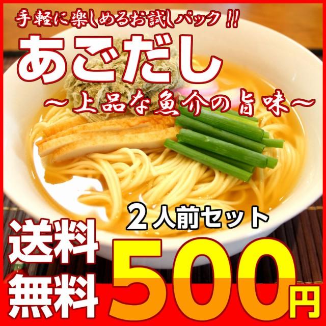 ラーメン あごだし ご当地 スープ お取り寄せ お試し 2人前 セット 長崎産 焼きアゴ 顎出汁 飛魚 魚介 煮干し 鰹節 ポイント消化 500円
