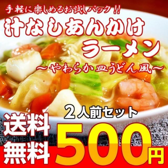 あんかけ 汁なし ラーメン 皿うどん風 お取り寄せ お試し 2人前 セット たっぷり 餡かけ 魚介旨味 アサリ オイスター ポイント消化 500円