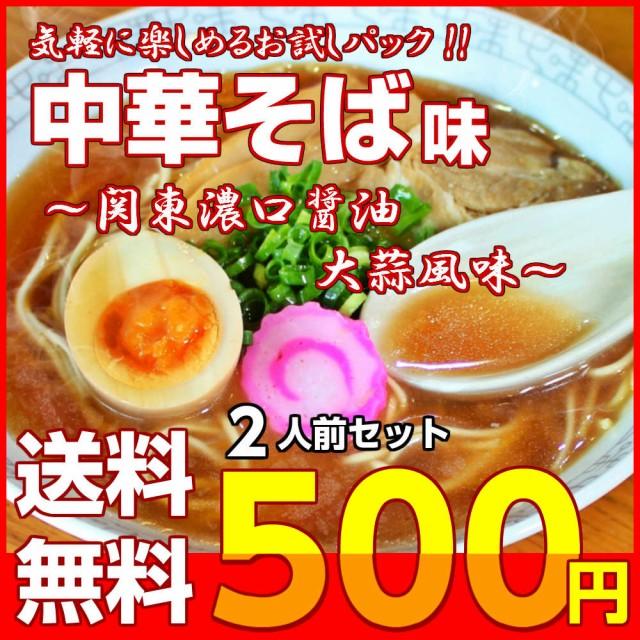 中華そば味 醤油ラーメン お取り寄せ お試し セット 2人前 関東風 濃口スープ 大蒜 本格派しょうゆ ポイント消化 500円