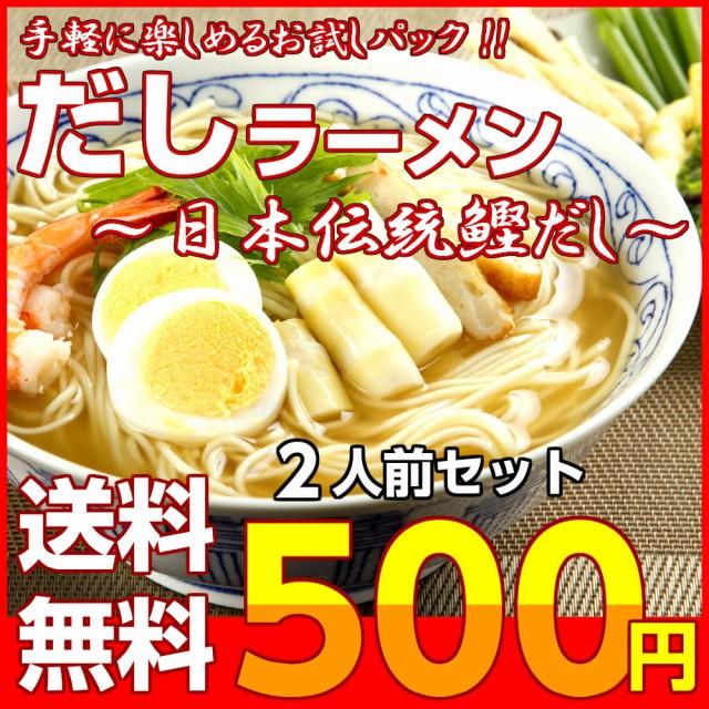 ラーメン 濃厚 かつおだし スープ お取り寄せ お試し 2人前 セット 鰹出汁 魚介 昆布 旨味 ノンオイル 低カロリー ポイント消化 500円